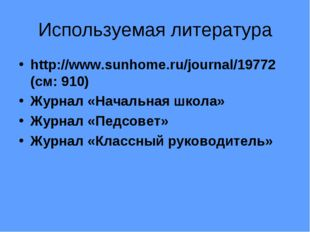 Используемая литература http://www.sunhome.ru/journal/19772 (см: 910) Журнал