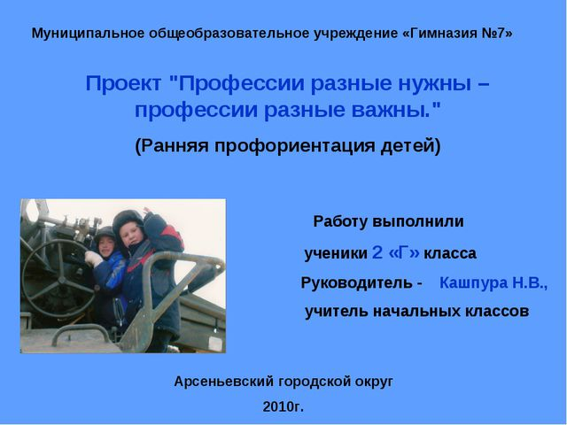"""Муниципальное общеобразовательное учреждение «Гимназия №7» Проект """"Профессии..."""