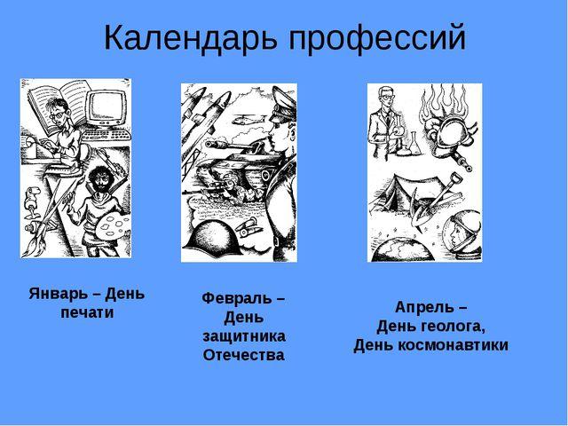 Календарь профессий Январь – День печати Февраль – День защитника Отечества А...
