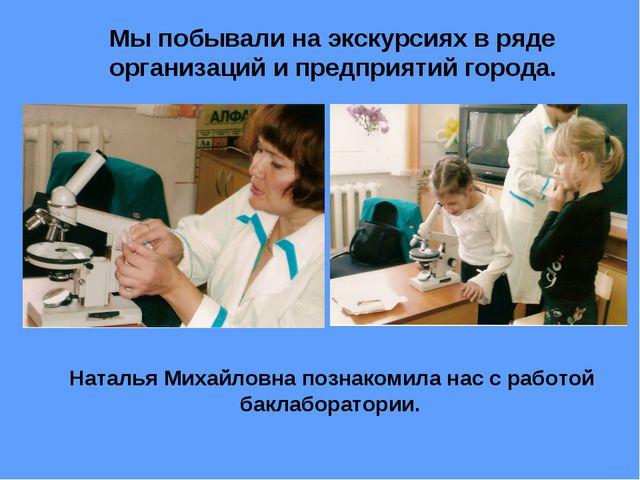 Мы побывали на экскурсиях в ряде организаций и предприятий города. Наталья Ми...