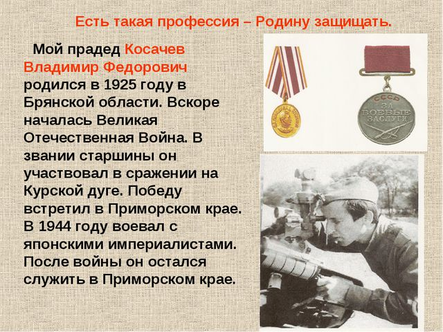 Есть такая профессия – Родину защищать. Мой прадед Косачев Владимир Федорови...