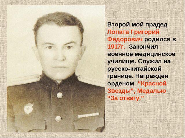 Второй мой прадед Лопата Григорий Федорович родился в 1917г. Закончил военно...
