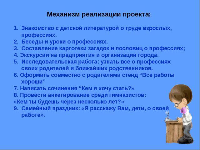 Механизм реализации проекта: Знакомство с детской литературой о труде взрослы...
