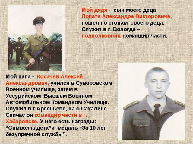 Мой дядя - сын моего деда Лопата Александра Викторовича, пошел по стопам свое...