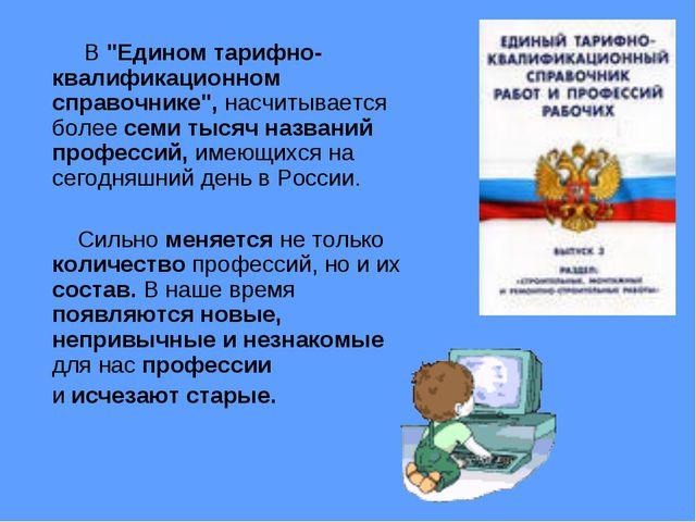 """В """"Едином тарифно-квалификационном справочнике"""", насчитывается более семи ты..."""