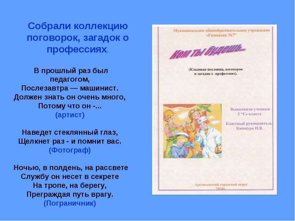 """Муниципальное общеобразовательное учреждение «Гимназия №7"""" (Кладовая послови..."""