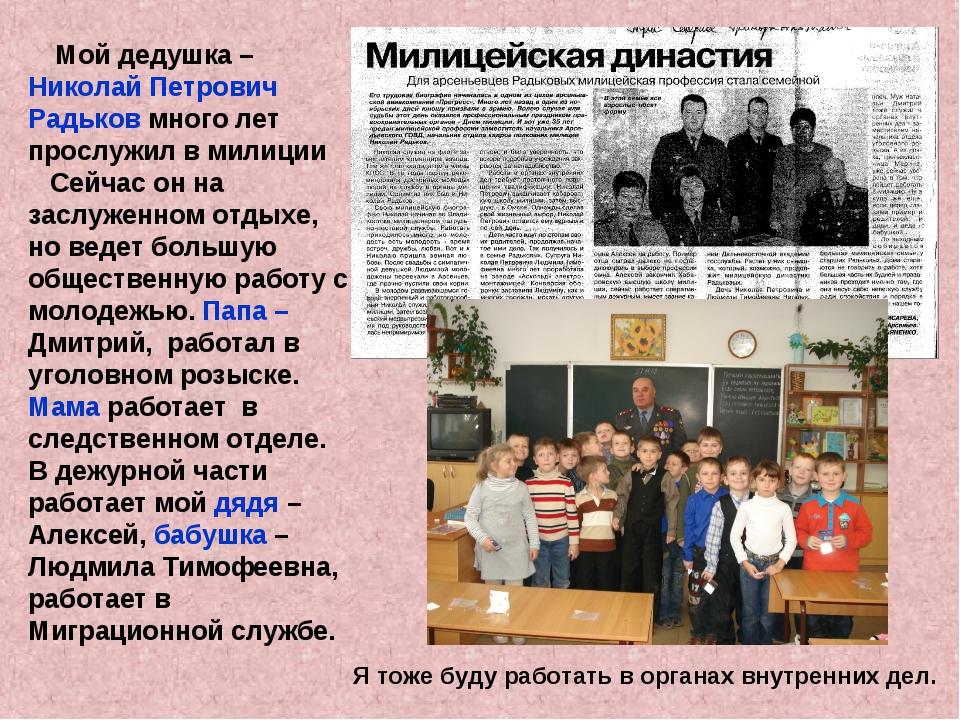 Я тоже буду работать в органах внутренних дел. Мой дедушка – Николай Петрович...
