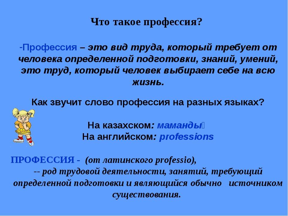 Что такое профессия? Профессия – это вид труда, который требует от человека о...