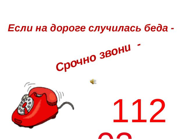 Если на дороге случилась беда - Срочно звони - 03 112