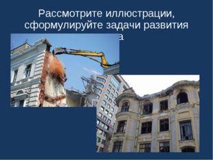 Рассмотрите иллюстрации, сформулируйте задачи развития города