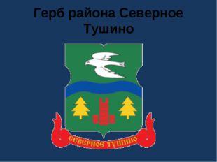 Герб района Северное Тушино