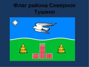 Флаг района Северное Тушино