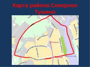 Карта района Северное Тушино