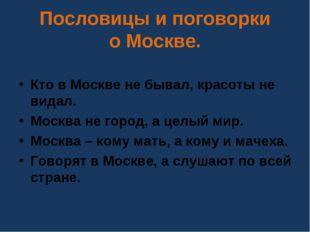 Пословицы и поговорки о Москве. Кто в Москве не бывал, красоты не видал. Моск