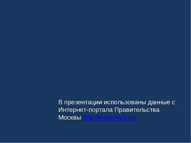 В презентации использованы данные с Интернет-портала Правительства Москвы htt...