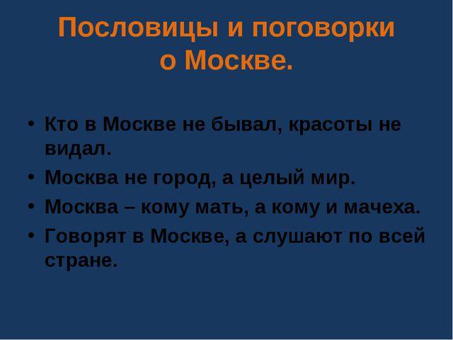 Пословицы и поговорки о Москве. Кто в Москве не бывал, красоты не видал. Моск...