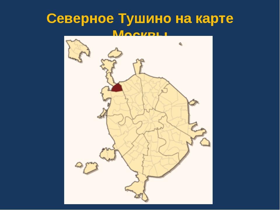 Северное Тушино на карте Москвы