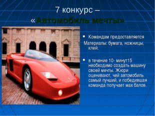 7 конкурс – «Автомобиль мечты» Командам предоставляется Материалы: бумага, н
