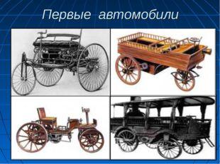 Первые автомобили