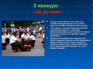 3 конкурс- «За рулем» Конкурс заключается в том, чтобы под соответствующую му