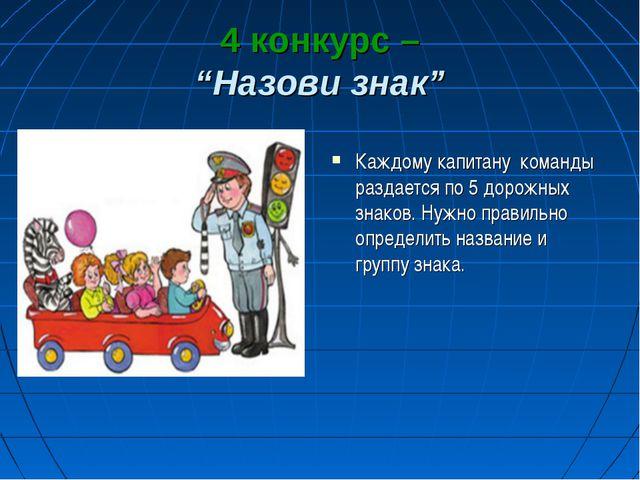 """4 конкурс – """"Назови знак"""" Каждому капитану команды раздается по 5 дорожных зн..."""