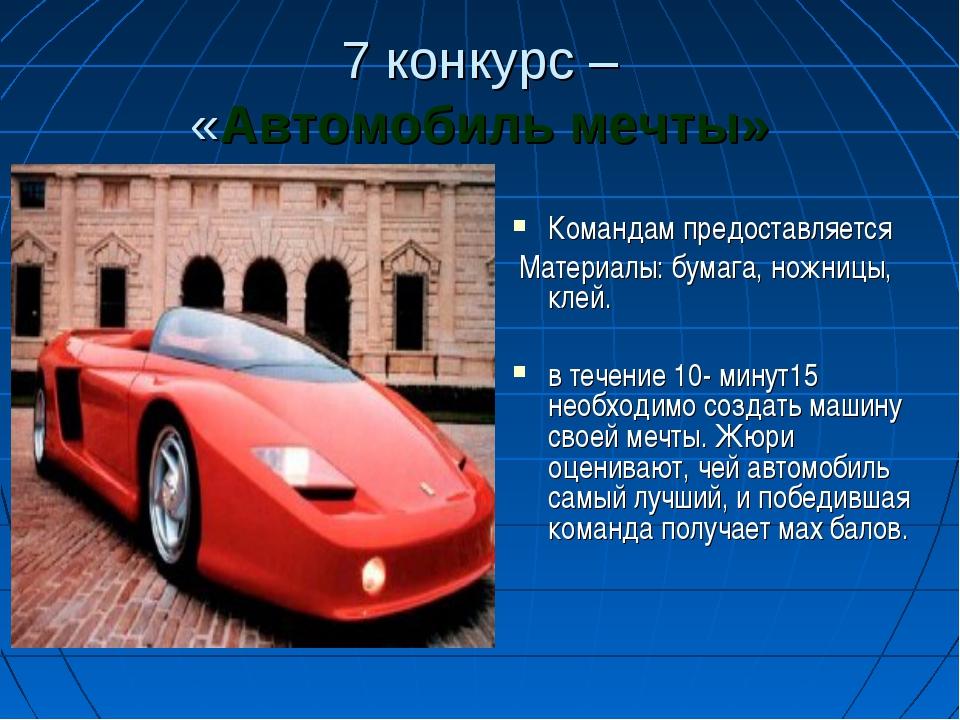 7 конкурс – «Автомобиль мечты» Командам предоставляется Материалы: бумага, н...