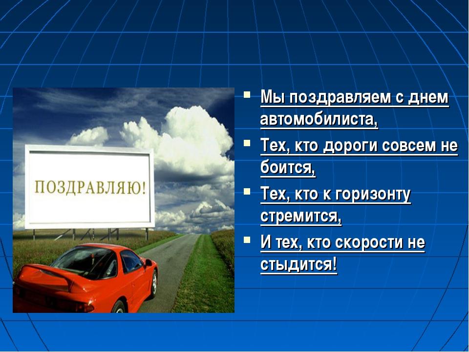 Мы поздравляем с днем автомобилиста, Тех, кто дороги совсем не боится, Тех, к...