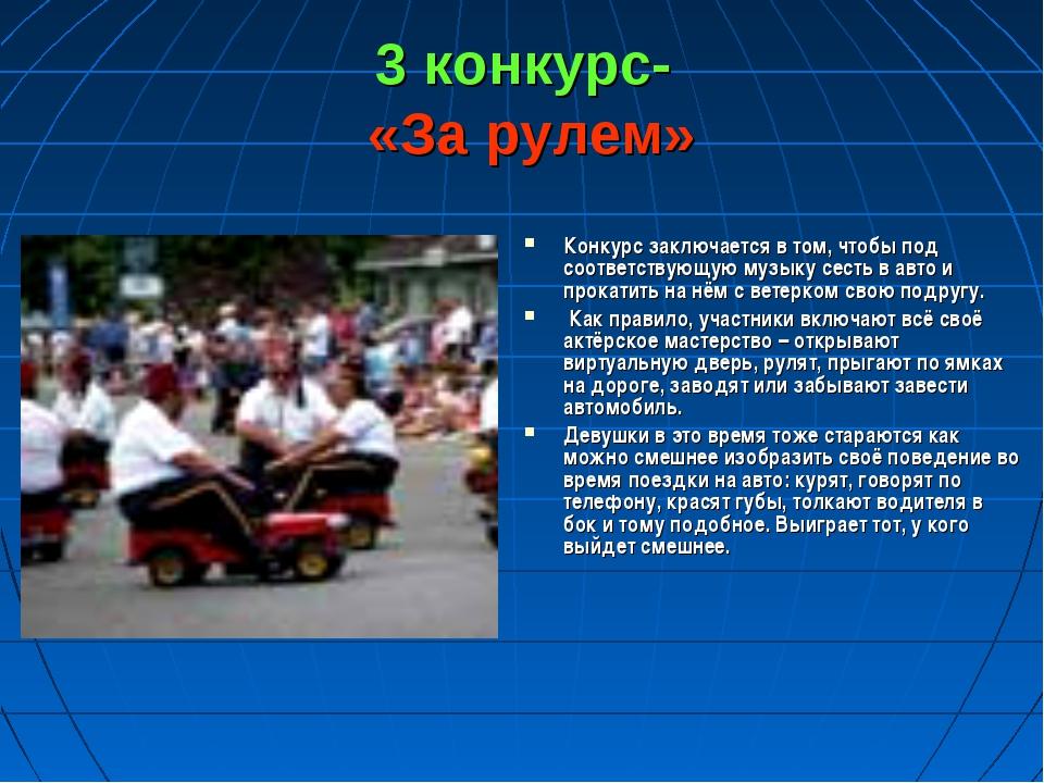 3 конкурс- «За рулем» Конкурс заключается в том, чтобы под соответствующую му...