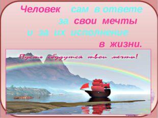 Человек сам в ответе за свои мечты и за их исполнение в жизни.