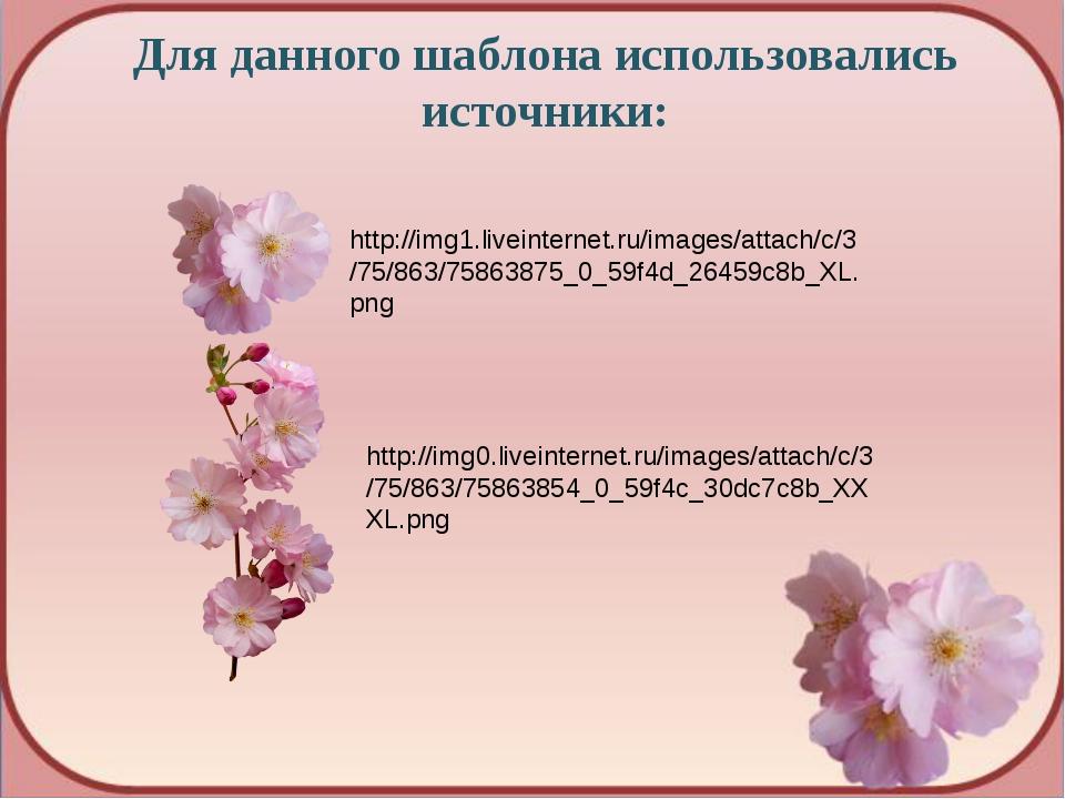 Для данного шаблона использовались источники: http://img1.liveinternet.ru/ima...