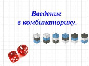 Введение в комбинаторику.