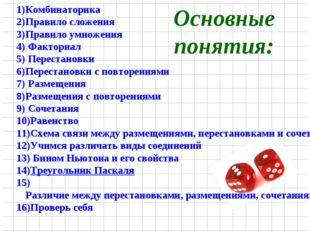 Основные понятия: Комбинаторика Правило сложения Правило умножения Факториал