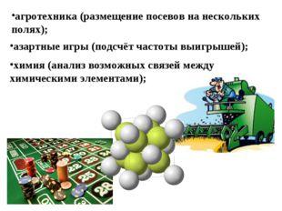 химия (анализ возможных связей между химическими элементами); агротехника (ра