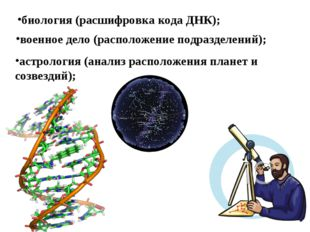 астрология (анализ расположения планет и созвездий); биология (расшифровка ко