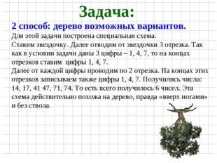 Задача: 2 способ: дерево возможных вариантов. Для этой задачи построена специ