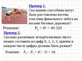 Пример 1. Сколькими способами могут быть расставлены восемь участниц финально