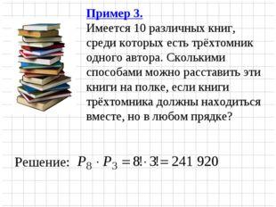 Пример 3. Имеется 10 различных книг, среди которых есть трёхтомник одного авт