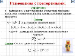 Размещения с повторениями. Определение. k – размещением с повторениями n–элем