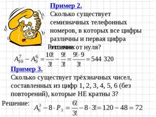 Пример 2. Сколько существует семизначных телефонных номеров, в которых все ци