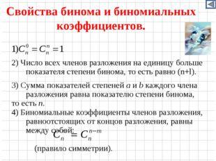 2) Число всех членов разложения на единицу больше показателя степени бинома,