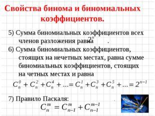 5) Сумма биномиальных коэффициентов всех членов разложения равна . 6) Сумма б