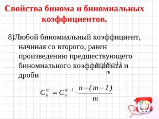 8)Любой биномиальный коэффициент, начиная со второго, равен произведению пред
