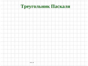 … Треугольник Паскаля