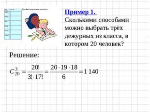 Пример 1. Сколькими способами можно выбрать трёх дежурных из класса, в которо