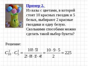 Пример 2. Из вазы с цветами, в которой стоят 10 красных гвоздик и 5 белых, вы