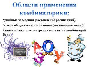 лингвистика (рассмотрение вариантов комбинаций букв). учебные заведения (сост