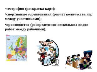 производство (распределение нескольких видов работ между рабочими); география
