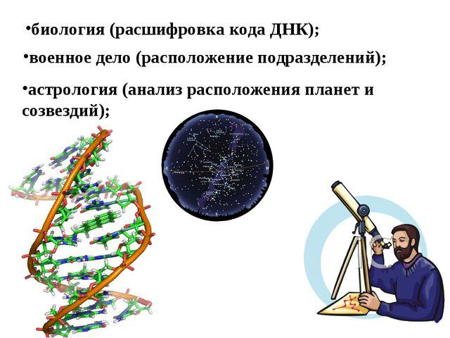 астрология (анализ расположения планет и созвездий); биология (расшифровка ко...