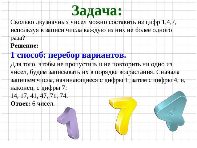 Задача: Сколько двузначных чисел можно составить из цифр 1,4,7, используя в з...