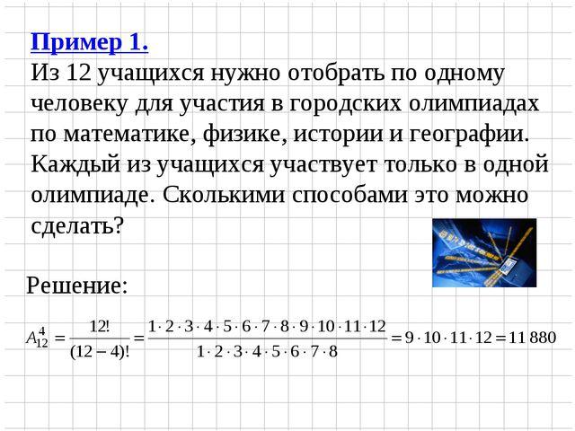 Пример 1. Из 12 учащихся нужно отобрать по одному человеку для участия в горо...